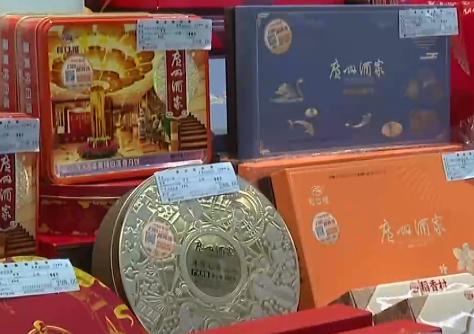 省消费者协会发布中秋节消费提示